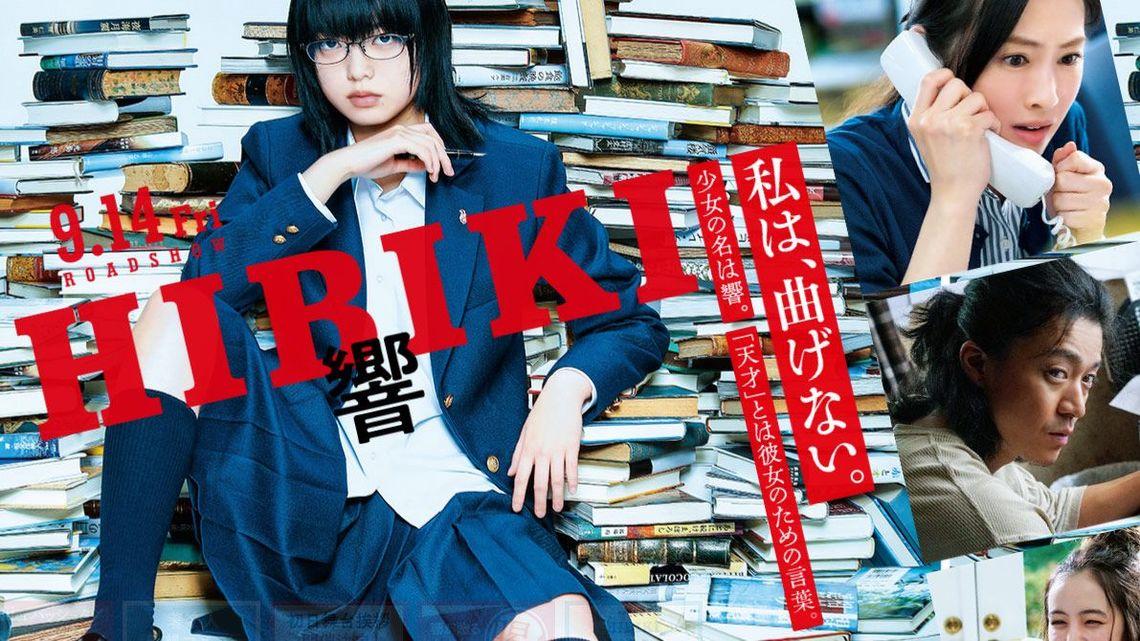 【悲報】映画『響-HIBIKI-』の推薦コメントに嫌儲四天王が出揃う、大コケ確定か