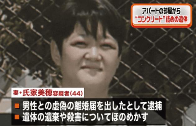 【コンクリ殺人】アパート遺体は住人男性 偽造した離婚届を出していた妻逮捕