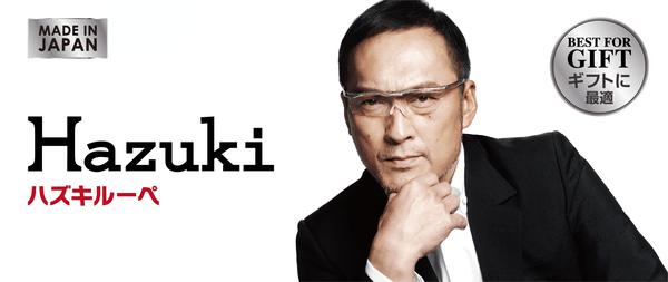 【衝撃】ハズキルーペ、新卒初任給50万