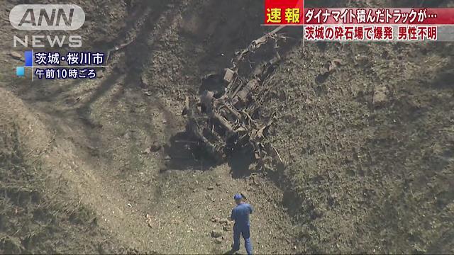 【悲報】採石場で火薬を積んだトラックが爆発、運転手消滅