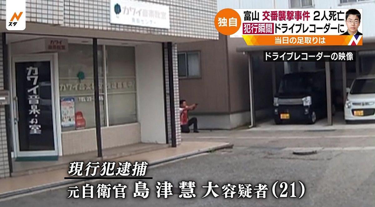 【富山市警官死亡】バイト先で店長と喧嘩→店長殴る→交番行く→警官殺して拳銃奪う→小学校行く→警備員死なせる。