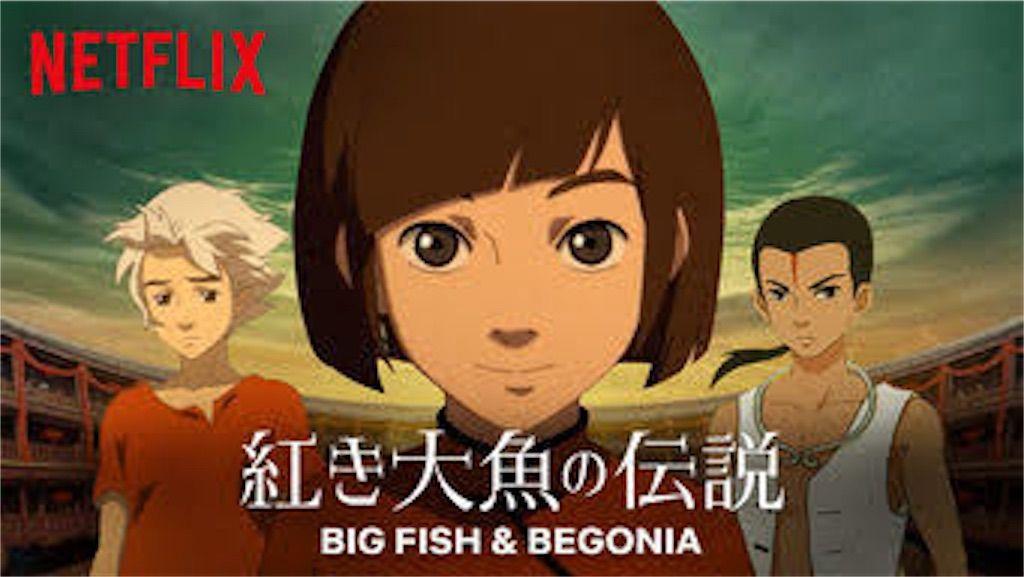 【悲報】中国アニメさん、とうとうジブリを超えてしまう