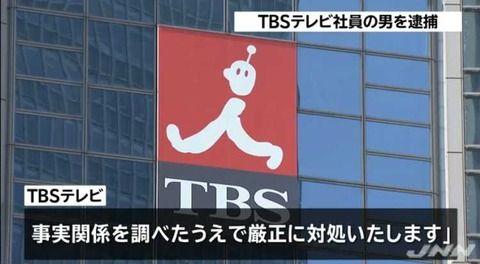 未成年者誘拐容疑でTBS社員(30)逮捕 TBS「遺憾。深くおわびします」
