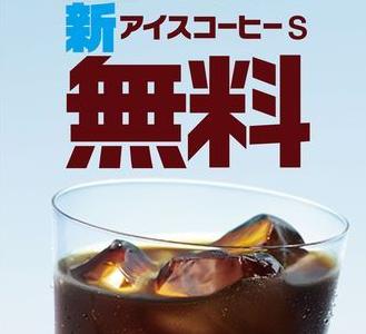 【朗報】マクドナルドが「アイスコーヒー」を5日間無料で提供! [2018/07/23(月)-27(金) AM07:00-10:00]