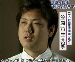 【悲報】元読売ジャイアンツ・笠原さん、職質を受ける
