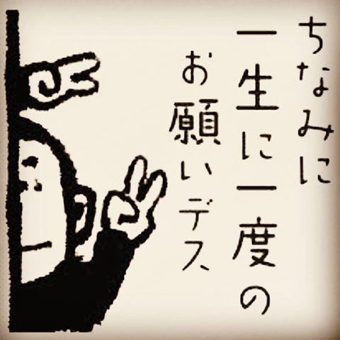 【アンケ】「一生に一度のお願い」以上に「信用ならない言葉」wwww