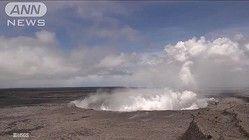 【朗報】82棟の住宅のみ込んだ ハワイ・キラウエア火山の噴火 ようやく沈静化