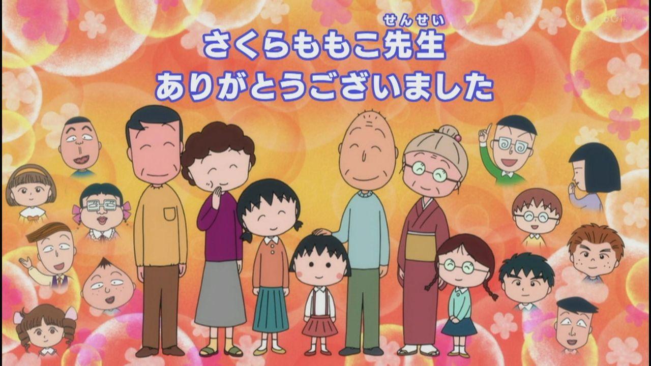 【悲報】ちびまる子ちゃん、さくらももこ追悼映像でガ●ジキャラ山田とブー太郎だけ消される