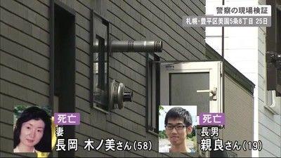 遺体は妻と長男と判明 逮捕の僧侶「悟りを開く知らせが来た」など意味不明な話も 札幌死体損壊・遺棄事件