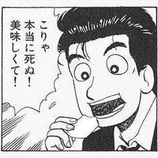 【悲報】美味しんぼ ガチ勢の外国人、山岡のタトゥーを入れてしまう