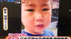【不明3日間の謎】発見時の2歳児「ぼく、ここ」3日間外に居たのに飲まず食わずで衰弱見られず 「ありえない」「どうもおかしい」「不可解」