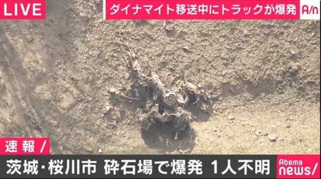 【悲報】桜川市の爆発、行方不明の男性は見つからないまま捜索終了