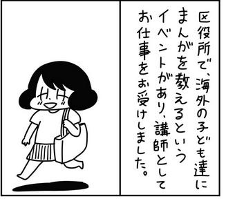 【炎上】人気漫画家が世田谷区役所の「あり得ない職員の態度」をツイッターで告発。大炎上し、保坂展人区長がお詫びする騒ぎに
