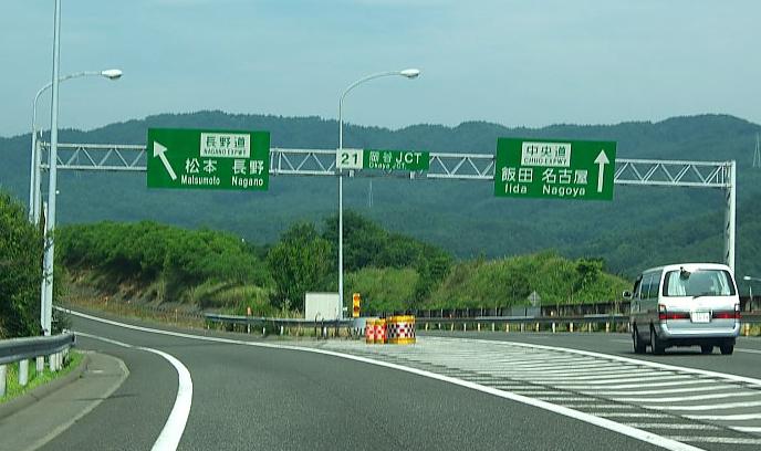 高速走行中の乗用車から火、運転席に性別不明の1人の遺体 中央道・伊那―駒ヶ根間が5時間以上通行止めに