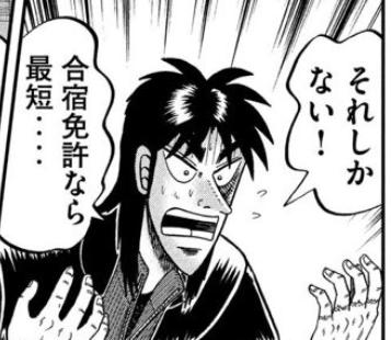 【!?】カイジ、新章『合宿免許編』突入!!!