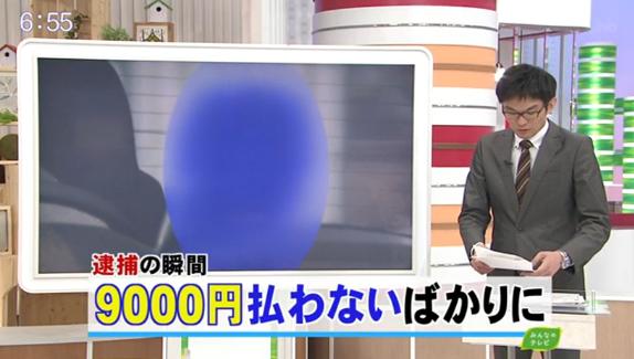 【動画】信号無視9000円払わなかった車カス逮捕の瞬間。突然の朝駆け職場にも連絡できず前科者に
