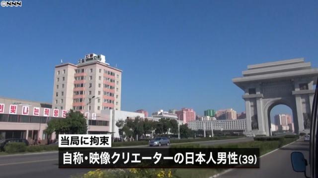 【悲報】北朝鮮で拘束された日本人男性(39)「自称・映像クリエーター」 Youtuberの模様