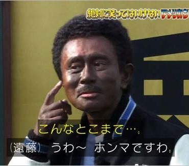 【悲報】浜田の黒人フェイス問題、英BBCに取り上げられ全世界に拡散される