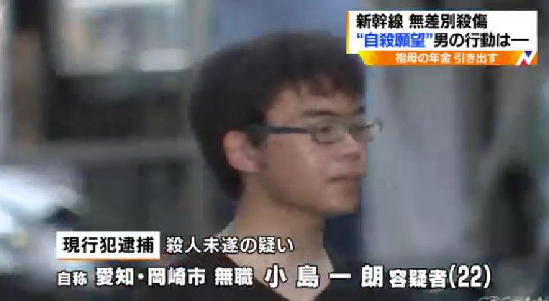 【新幹線殺傷】小林容疑者「ホームレスになりたい。生きるか死ぬかの瀬戸際の快感がたまらない」直前まで働いていた会社で話す