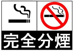 喫煙化で分煙していない飲食店には入らない6割