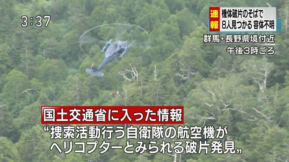 【防災ヘリ不明】墜落した群馬県の防災ヘリ「はるな」の機体を発見。群馬、長野県境の山中