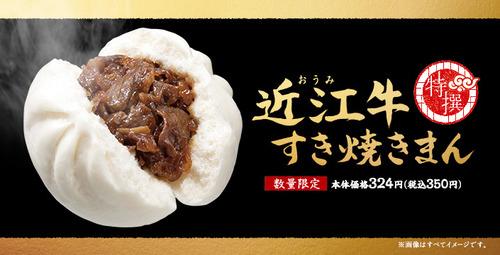 140930_oumigyusukiyaki_2