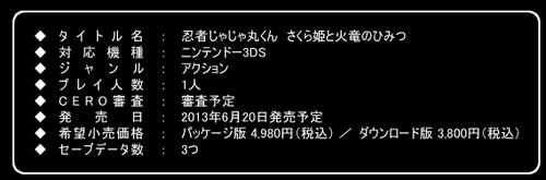 SnapCrab_2013-3-15_17-11-36_No-00