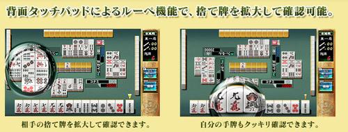 麻雀格闘倶楽部 新生・全国対戦版 (5)