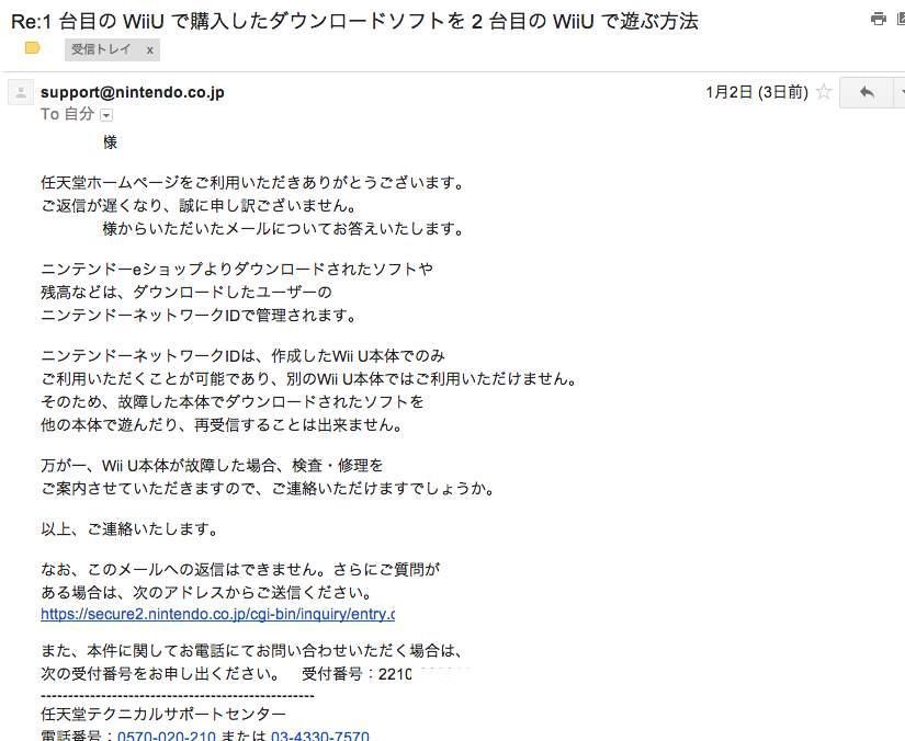 WiiUが故障して400ドル分のコンテンツが無くなった人に、任天堂が200ドル分のチケットを渡す神サポート