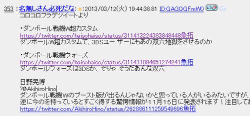 SnapCrab_2013-3-12_20-57-29_No-00