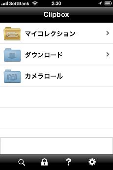 clipbox (1)