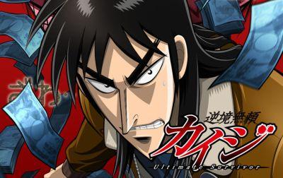 kaiji_main