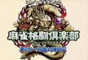 麻雀格闘倶楽部 新生・全国対戦版 (2)