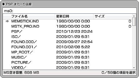 PSP またーり圧縮 Ver.0.01 (2)