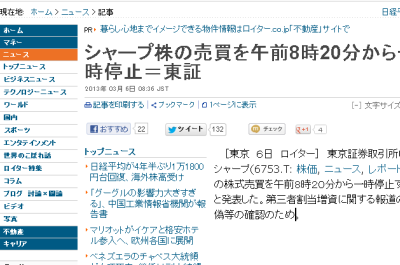 SnapCrab_NoName_2013-3-6_11-37-8_No-00
