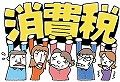 news-syouhizei_s