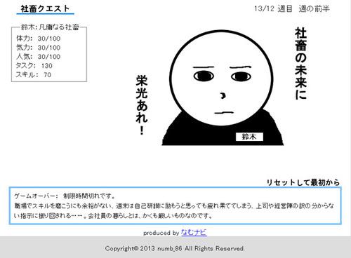 ike_130210shachiku02