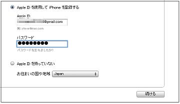 iPhone4 ホワイト (4)