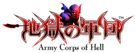 地獄の軍団 Army Corps of Hell