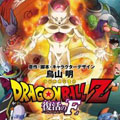 news_thumb_dragonball_poster