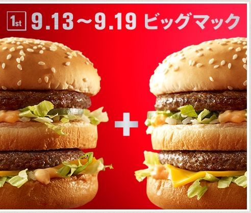 Big Mac McDonalds Promotion