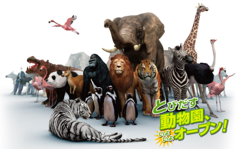 アニマルリゾート 動物園をつくろう!! (5)