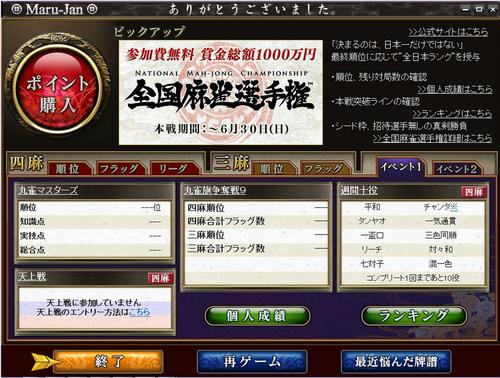 SnapCrab_2013-4-13_1-26-31_No-00