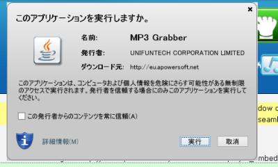 Free MP3 Grabber (9)