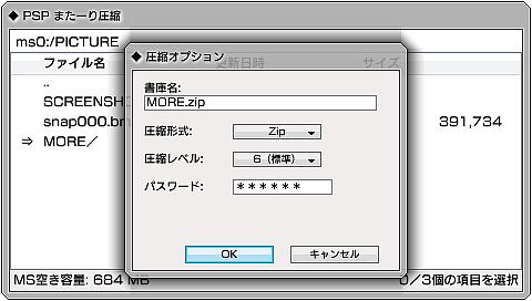 PSP またーり圧縮 Ver.0.01 (6)