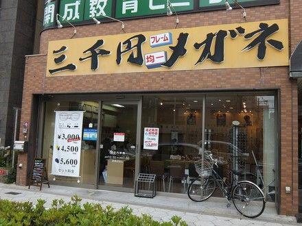 長堀通沿いにある-三千円メガネ-玉造店