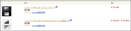 DS Lite (2)