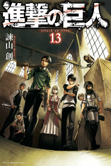 snews_large_shingeki13