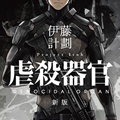 bookimg_gyakusatsu