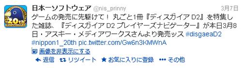 SnapCrab_2013-3-12_19-20-5_No-00
